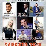Γιορτή Κρασιού με ποντιακό, δημοτικό και λαϊκό πρόγραμμα στη Μεσσιανή του δήμου Σερβίων – Βελβεντού, το Σάββατο 25/8 – Παρουσίαση χορευτικών συγκροτημάτων
