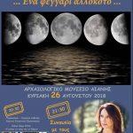 """Αιανή: """"Ένα φεγγάρι αλλόκοτο"""", την Κυριακή 26 Αυγούστου, με την Καλλιόπη Βέττα και τον Γιάννη Κ. Ιωάννου"""