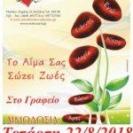 Κοζάνη: «Γέφυρα Ζωής» 23η Αιμοδοσία του 2018, την  Τετάρτη  22 Αυγούστου