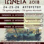 «Iώνεια 2018» από το σύλλογο Μικρασιατών Πτολεμαΐδας το τριήμερο 24-25-26 Αυγούστου