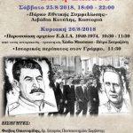Καστοριά: 11η θεματική εκδήλωση για την Κατοχή και τον Εμφύλιο  «Η ρήξη Τίτο-Στάλιν και η Ελλάδα», 25 κ 26 Αυγούστου