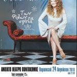 kozan.gr: Δηλώστε συμμετοχή: 5 τυχεροί κερδίζουν από δύο δωρεάν προσκλήσεις, ο καθένας, για τη συναυλία της Ελένη Τσαλιγοπούλου, στο Ανοιχτό Θέατρο Ποντοκώμης, την Παρασκευή 24 Aυγούστου