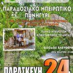 Παραδοσιακό Ηπειρώτικο Πανηγύρι, την Παρασκευή 24 Αυγούστου, από το σύλλογο Ηπειρωτών Κοζάνης
