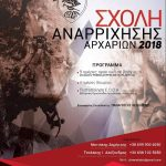 ΕΟΣ Κοζάνης: Σχολή Αναρρίχησης Βράχου Αρχαρίων 2018- Έναρξη 9 Σεπτεμβρίου