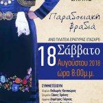 Παραδοσιακή βραδιά, στην Άνω Πλατεία Εράτυρας, το Σάββατο 18 Αυγούστου
