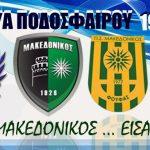 2ο Τουρνουά ποδοσφαίρου «Μακεδονικός είσαι» – ποιες ομάδες συμμετέχουν – το πρόγραμμα – οι διαιτητές