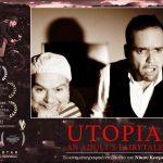 """Η «ΟΥΤΟΠΙΑ» του Νίκου Κουρού στο 11ο κινηματογραφικό φεστιβάλ """"Βραδιές Κινηματογράφου Αίγινας"""""""