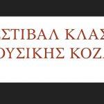 Το Φεστιβάλ Κλασικής Μουσικής Κοζάνης ανοίγει την αυλαία του στις 22 Αυγούστου – Το αναλυτικό πρόγραμμα