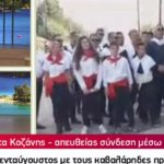 kozan.gr: Η πρωινή ζωντανή σύνδεση εκπομπής του ΑΝΤ1, με τo Mικρόκαστρο Βοΐου και την παρουσίαση του εθίμου των καβαλάρηδων (Βίντεο)