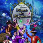 Θεατρική παράσταση «Πειρατές και πριγκίπισσες» , την Πέμπτη 30 Αυγούστου, στο υπαίθριο δημοτικό θέατρο Κοζάνης