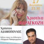 Δήμος Βοΐου: Συναυλία λαϊκής μουσικής, την Παρασκευή 17 Αυγούστου