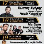 Ροδίτης Σερβίων – Βελβεντού: Γιορτές Πολιτισμού και Παράδοσης 17-18-19 Αυγούστου 2018