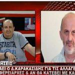 Δεν έχει αποφασίσει ακόμη τι θα κάνει ο Δημήτρης Καρακασίδης κι αν θα συμμετέχει στις επόμενες αυτοδιοικητικές εκλογές (Βίντεο)