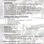 Εορτασμός  Δεκαπενταύγουστου στη Σιάτιστα – Χρήσιμες πληροφορίες για επισκέπτες και κατοίκους