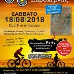 7η Ποδηλατοβόλτα Ξηρολίμνης,  το Σαββάτο 18 Αυγούστου