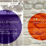 Αιανή: Eορτασμός παραμονής δεκαπενταύγουστου στην ιστορική έδρα του δήμου Κοζάνης