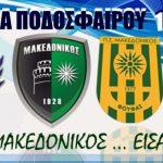 2ο Τουρνουά ποδοσφαίρου «Μακεδονικός είσαι» την Κυριακή 19 Αυγούστου – Ποιες ομάδες συμμετέχουν – Το πρόγραμμα