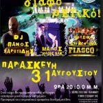 Ένα πάρτι διαφορετικό, την Παρασκευή 31 Αυγούστου, από το σύλλογο γονέων, κηδεμόνων και φίλων ατόμων με αναπηρία Περιφέρειας Δ. Μακεδονίας