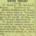 Εμποροπανήγυρη Βεντζίων Γρεβενών (Παζάρι Βεντζίων) –  Γράφει ο Βασίλης Αποστόλου