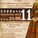 """Σιάτιστα: Βραδιά λαϊκής παράδοσης""""Από τη Μακεδονία ως την Κρήτη & από το χθες ως το σήμερα"""", το Σάββατο 11 Αυγούστου"""