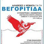 Eκδήλωση για το φαινόμενο που παρουσιάστηκε στη λίμνη Βεγορίτιδα  το Σάββατο 12 Αυγούστου