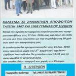 Κάλεσμα σε συνάντηση αποφοίτων τάξεων 1967 & 1968 Γυμνασίου Σερβίων