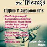 Εκδηλώσεις στο Μεταξά του δήμου Σερβίων – Βελβεντού 10 & 11 Αυγούστου