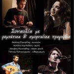 Μουσική εκδήλωση του εξωραϊστικού συλλόγου Καταφυγίου στο Ορεινό Καταφύγι Κοζάνης στις 11/8 ημέρα Σάββατο