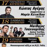 3ήμερο πολιτιστικών εκδηλώσεων, 17 – 19 Αυγούστου, στο Ροδίτη του δήμου Σερβίων – Βελβεντού