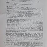 kozan.gr: Όλες οι λεπτομέρειες για την καταβολή αποζημίωσης σε εργαζομένους της ΔΕΗ, που αποχωρούν από την Επιχείρηση, λόγω συνταξιοδότησης
