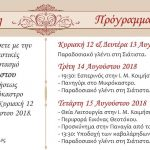 Εορταστικές εκδηλώσεις από την Κυριακή 12 Αυγούστου έως και την Τετάρτη 15 Αυγούστου, σε Σιάτιστα και Μικρόκαστρο