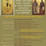 Ι.Ν. Αγίου Δημητρίου Ανθοχωρίου Βοΐου: Υποδοχή τιμίου λειψάνου Αγίου Ραφαήλ και εικόνας της Παναγίας της Μυρτιδιώτισσας  εκ Κυθήρων