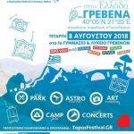 1ο Διεθνές Φεστιβάλ Προορισμού της Ελλάδας, 8 και 9 Αυγούστου 2018, μαζί με 880 νέους, απ' όλη την Ευρώπη, στα Γρεβενά