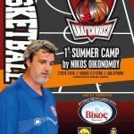 1ο summer camp, στο Κλειστό Δημοτικό Αθλητικό Κέντρο Σερβίων, από το Νίκος Οικονόμου