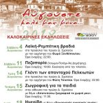 """Πολιτιστικός Σύλλογος Πελεκάνου Βοϊου: Kαλοκαιρινές εκδηλώσεις """"ΠΕΛΚΑ ΚΑΛΟΚΑΙΡΙ 2018"""""""