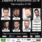 Πανηγυρική εκδήλωση το Σάββατο 4 Αυγούστου στο προαύλιο του πρώην Δημοτικού Σχολείου Οινόης Kοζάνης