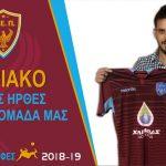 kozan.gr: Με στόχο την επιστροφή της στη Γ΄ Εθνική ξεκίνησε την προετοιμασία της η ΑΕΠ Καραγιαννίων. Πήρε 12 ποδοσφαιριστές και έρχονται άλλοι τρεις