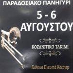 Παραδοσιακό Πανηγύρι στο Δρυόβουνο Βοίου  στις 5 και 6 Αυγούστου