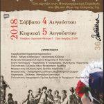 Σεργιάνι στην Ελλάδα της μουσικής, του χορού και του τραγουδιού ξεκινάει από φέτος ο Δήμος Κοζάνης