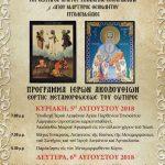 Πτολεμαΐδα:  Πρόγραμμα Ιερών ακολουθιών εορτής Μεταμορφώσεως του Σωτήρος, 5 & 6 Αυγούστου