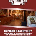 Μορφωτικός Πολιτιστικός Σύλλογος Μεταμόρφωσης Κοζανης: Παραδοσιακό πανηγύρι, την Κυριακή 5 Αυγούστου