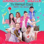 Η θεατρική παράσταση «Το Μυστικό Κλειδί» της Πηνελόπης Δέλτα, σε περίπτωση δυσμενών καιρικών συνθηκών θα πραγματοποιηθεί στο κινηματοθέατρο Ολύμπιον