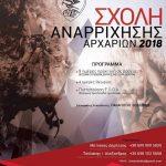Ο Ε.Ο.Σ. Κοζάνης διοργανώνει και φέτος το φθινόπωρο, σχολή Αναρρίχησης Βράχου Αρχαρίων – Έναρξη 9 Σεπτεμβρίου
