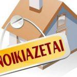 Πτολεμαΐδα: Ψάχνουν σπίτια και δεν βρίσκουν