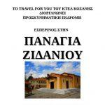Το ταξιδιωτικό γραφείο Travel For You του ΚΤΕΛ Κοζάνης διοργανώνει την Παρασκευή στις 7 Σεπτεμβρίου ημερήσια προσκυνηματική εκδρομή στην Ιερά μονή της Παναγίας του Ζιδανίου