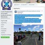 kozan.gr: Καθημερινές και χρήσιμες συμβουλές από τη Γενική Περιφερειακή Αστυνομική Διεύθυνση Δυτικής Μακεδονίας