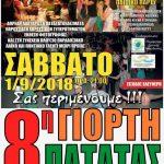 8η γιορτή πατάτας, Παρασκευή 31/8 & Σάββατο 1/9, στο Καπνοχώρι Κοζάνης