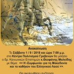 Γρεβενά: Εκδήλωση με θέμα «Η «Συμφωνία» για την Μακεδονία και το καθήκον του Ελληνικού λαού», το Σάββατο 1/9