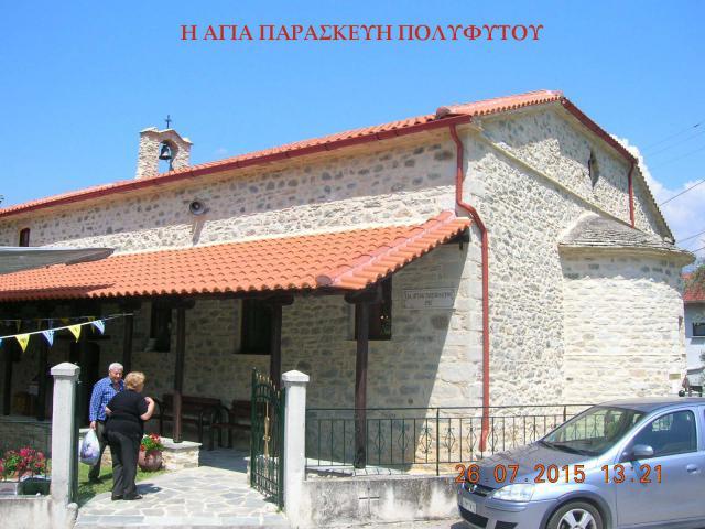 Καταφύγι και Πολύφυτο: Δύο από τους σταθμούς στη Μακεδονία  του Αγίου Κοσμά του Αιτωλού το 1750 μ.Χ.  (του παπαδάσκαλου Κωνσταντίνου Ι. Κώστα)