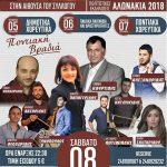 Πολιτιστικές εκδηλώσεις «ΑΛΩΝΑΚΙΑ 2018», 5-8 Σεπτεμβρίου